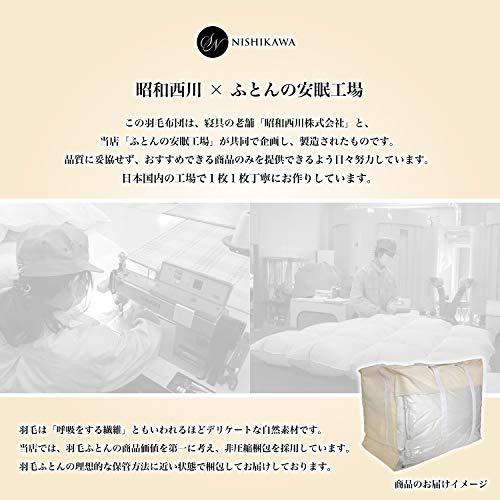 昭和西川アートマック『羽毛布団』