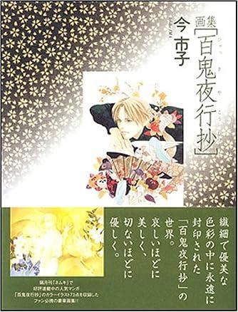 画集「百鬼夜行抄」 (ソノラマコミックス)
