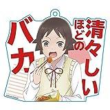 女子高生の無駄づかい 田中 望 (バカ) アクリルキーホルダー