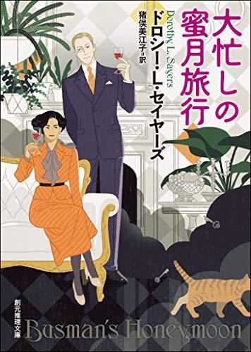 大忙しの蜜月旅行 ピーター・ウィムジイ卿シリーズ (創元推理文庫)