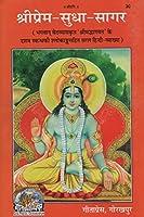 Shri-Prem-Sudha-Sagar