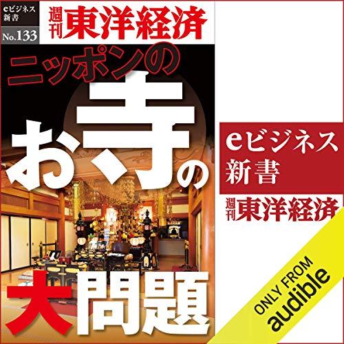『ニッポンのお寺の大問題(週刊東洋経済eビジネス新書No.133)』のカバーアート