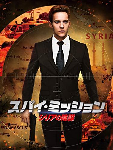 スパイ・ミッション シリアの陰謀のイメージ画像