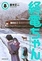 終電ちゃん コミック 1-8巻セット