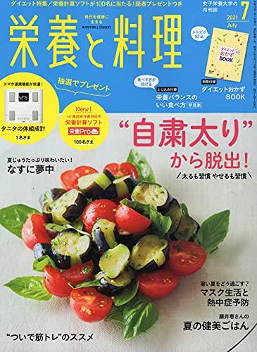 栄養と料理 2021年7月号