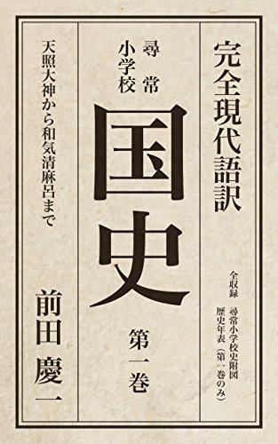 完全現代語訳 尋常小学校 国 史 第一巻 天照大神から和気清麻呂まで