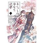 わたしの幸せな結婚 (1) (ガンガンコミックスONLINE)