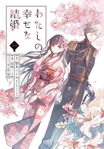 わたしの幸せな結婚 (1) (ガンガンコミックスONLINE)_0