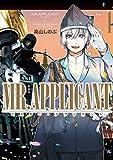 MR.APPLICANT: 1 新装版 (ZERO-SUMコミックス)