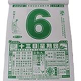 Chinese Desk Calendars 2020 Ne...