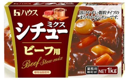 ハウス食品 シチューミクスビーフ 業務用・顆粒状 1kg ×20個