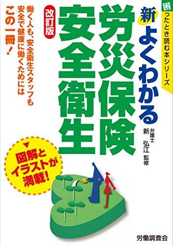 新よくわかる労災保険・安全衛生 改訂版 (困ったとき読む本シリーズ)