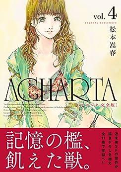[松本 嵩春]のAGHARTA - アガルタ - 【完全版】 4巻 (ガムコミックス)