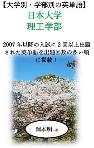 【大学別・学部別の英単語】 日本大学 理工学部: 2007年以降の入試に2回以上出題された英単語を出題回数の多い順に掲載!