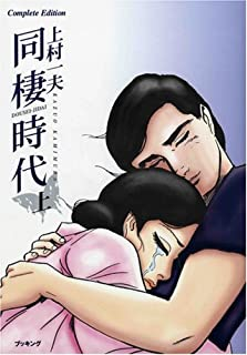 同棲時代第1巻 (fukkan.com)