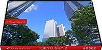 4K502_4K動画素材集グランモーション TOKYO SKY 2(ロイヤリティフリーDVD素材集)