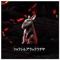 パンダの穴 シャクレルブラック [6.シャクレルブラックウサギ](単品) ガチャガチャ カプセルトイ
