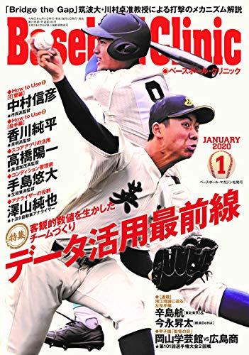 Baseball Clinic(ベースボール・クリニック) 2020年1月号 [特集:データ活用最前線]