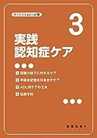 実践認知症ケア3 (見て分かるシリーズ10)