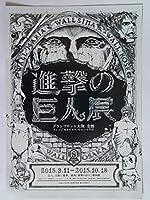 進撃の巨人展グランフロント大阪チラシ