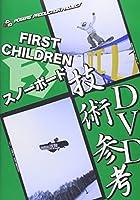 ファーストチルドレンの技術参考DVD