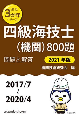 四級海技士(機関)800題 問題と解答【2021年版】