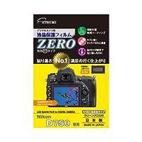 (3個まとめ売り) エツミ デジタルカメラ用液晶保護フィルムZERO Nikon D750専用 E-7332
