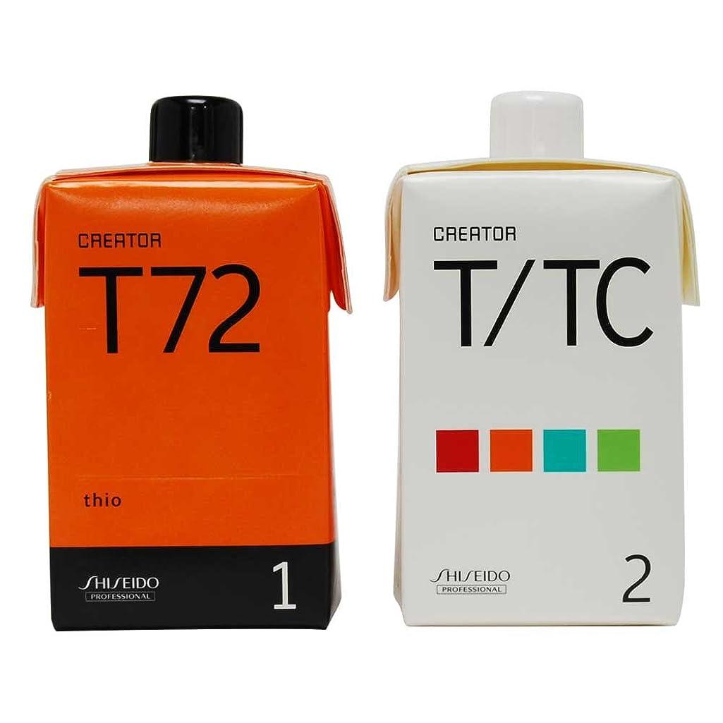 要求するクリップ蝶フェード資生堂 クリエイター T72(プロ用パーマ液?1剤、2剤各400ml)