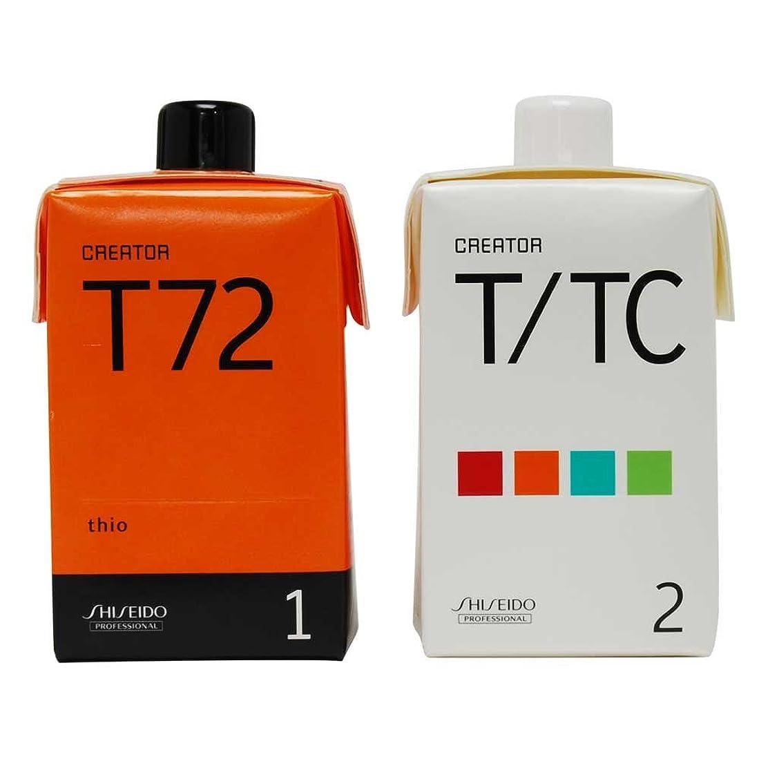 求める優れた胸資生堂 クリエイター T72(プロ用パーマ液?1剤、2剤各400ml)