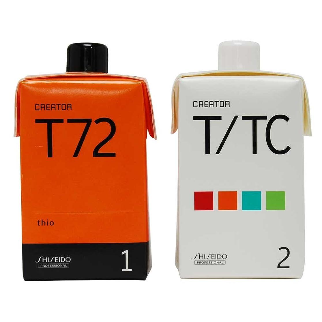 器官完璧なボーダー資生堂 クリエイター T72(プロ用パーマ液?1剤、2剤各400ml)