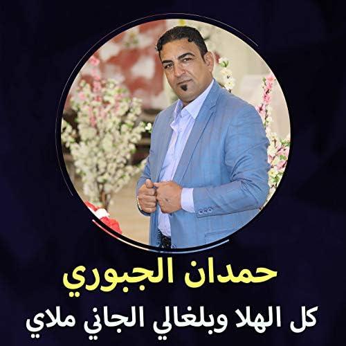 حمدان الجبوري