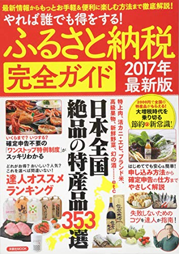 ふるさと納税完全ガイド2017年最新版 (洋泉社MOOK)