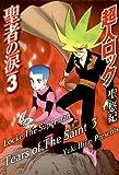 超人ロック 聖者の涙 Volume.3 Locke The Superman Tears of The Saint 3 (エムエフコミックス フラッパーシリーズ)