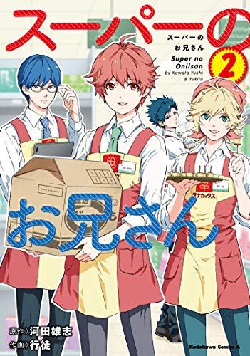 スーパーのお兄さん (2) (角川コミックス・エース)の詳細を見る