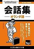 Oranda go kaiwa shu 250 go no jisho (Japanese Edition)