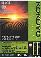 コクヨ インクジェット 写真用紙 高光沢 B5 20枚 KJ-D10B5-20 Japan