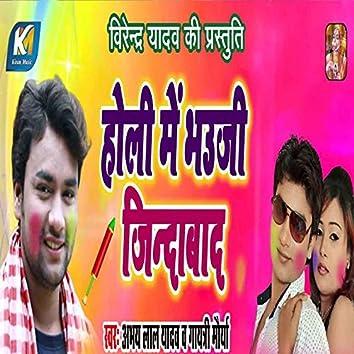 Holi Me Bhauji Jindabaad