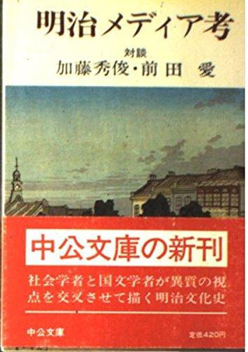 明治メディア考 (中公文庫)