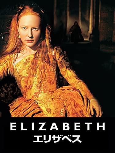 エリザベス (吹替版)