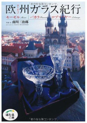 欧州ガラス紀行 (ほたるの本)の詳細を見る