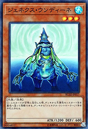 ジェネクス・ウンディーネ スーパーレア 遊戯王 レアリティコレクション 20th rc02-jp017