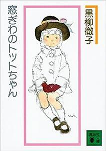 窓ぎわのトットちゃん 新組版 (講談社文庫)