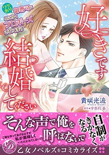 好きです、結婚してください~ワケあり御曹司にとにかくプロポーズされてます~ (乙女ドルチェ・コミックス)の詳細を見る