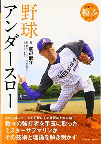 野球アンダースロー (スポーツ極みシリーズ)
