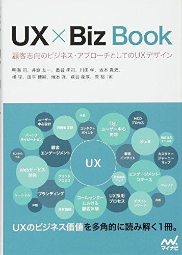 UX × Biz Book ~顧客志向のビジネス・アプローチとしてのUXデザイン~の詳細を見る