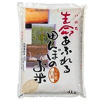 無農薬 無化学肥料 【白米】 つや姫 生命あふれる田んぼのお米 20kg 特別栽培米 令和元年産宮城県