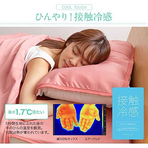 ナイスデイ『mofua枕パッド2枚組』
