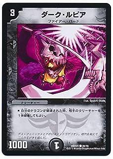 デュエルマスターズ/DMX-21/028/C/ダーク・ルピア/闇/クリーチャー