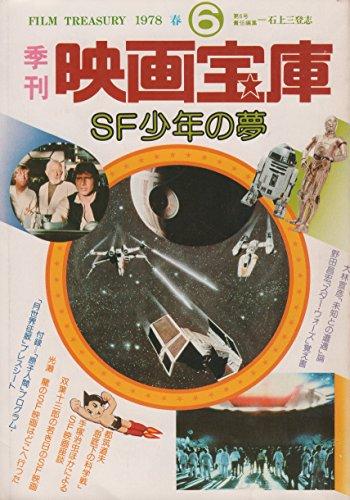 SF少年の夢 1978年 04月号 (季刊 映画宝庫6)