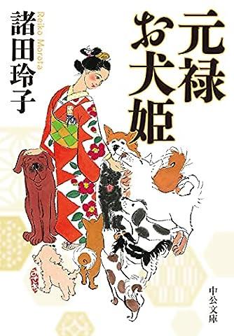 元禄お犬姫 (中公文庫 も 26-4)